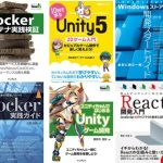 KindleストアでデザインやDocker, Unity, Python, RubyなどのIT関連書籍が50%OFFになる「プログラミング・IT技術書フェア」が開催中。
