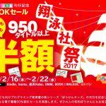 翔泳社「ぼうけんキッズ」刊行記念で、プログラミングやIT関連の電子書籍など950点以上が50%OFFとなる「翔泳社祭2017」が2月22日まで開催中。