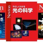 ニュートンプレス、Kindleストアで科学雑誌「Newton」合計200タイトルを各150円で販売するセールを開催中。