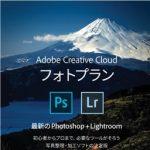 AmazonのタイムセールでAdobe Creative Cloud フォトプランやLOEのタブレットスタンドなどが特別価格で販売中・予定。