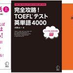 Kindleストアでアルクの英検やTOFL関連書籍が50%OFFとなる「英検・TOEFL・究極リスニング特集」が3月30日まで開催中。