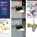Kindleストアでインプレスや日経BP、秀和システムなどのIT・プログラム関連書籍が50%OFF以上となる「IT書合同キャンペーン」が4月13日まで開催中。