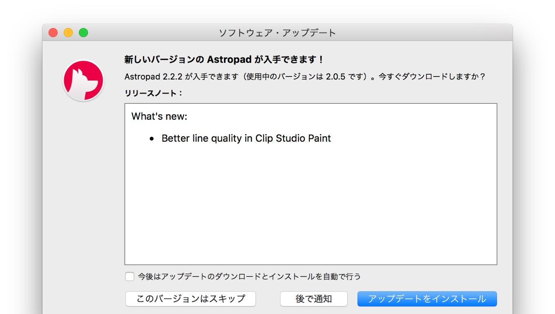 ipadを液タブ化できるアプリ astropad のmac用アプリがアップデート