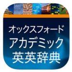 物書堂、3D TouchやSplit Viewをサポートした「オックスフォード アカデミック英英辞典」アプリをリリース。