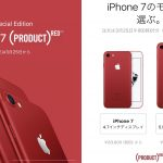 Apple、iPhone 7シリーズに「iPhone 7 (PRODUCT)RED Special Edition」128/256GBモデルを追加。注文開始は3月25日より。