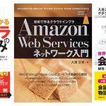 2017年4月のKindle月替りセールでIT・コンピュータやビジネス関連書籍が特別価格で販売中。