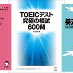 KindleストアでアルクのTOEIC/TOEFLなど英語関連書籍が50%OFFとなる「アルク ほぼ全品50%OFFセール」が4月27日まで開催中。