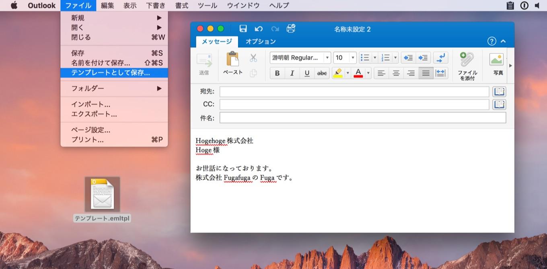 microsoft メールテンプレート機能を搭載した outlook 2016 for mac