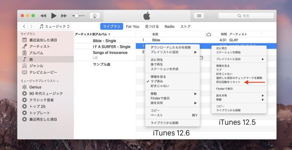iTunes 12.6で行方不明になった「再生回数をリセット」機能