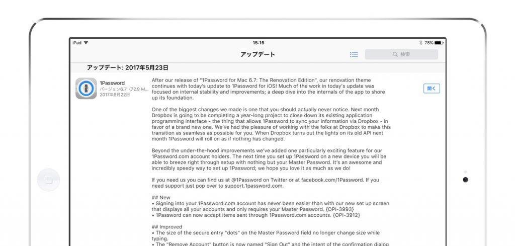 1Password for iOS 6.7のリリースノート。