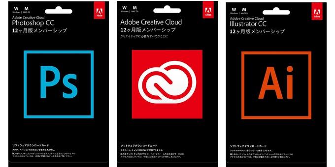 Adobe CCダウンロードカード版のパッケージ