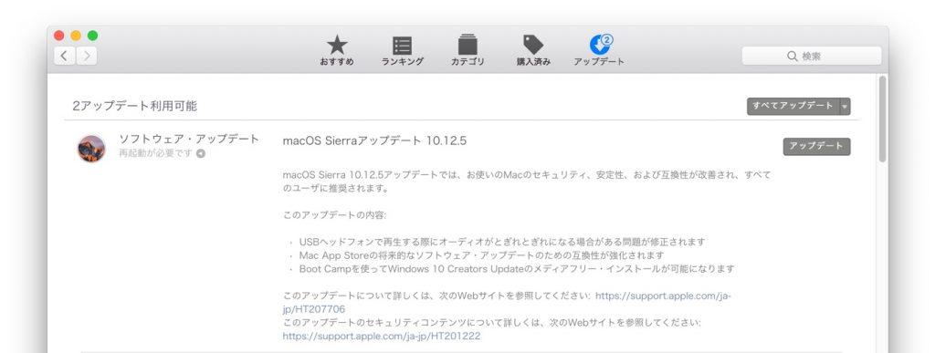 macOS Sierra アップデート 10.12.5のリリースノート