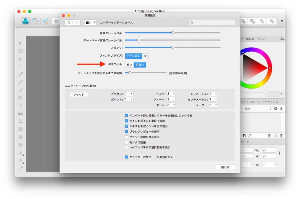 Affinity Designer for Mac v1.6 BetaのLight UIモード。