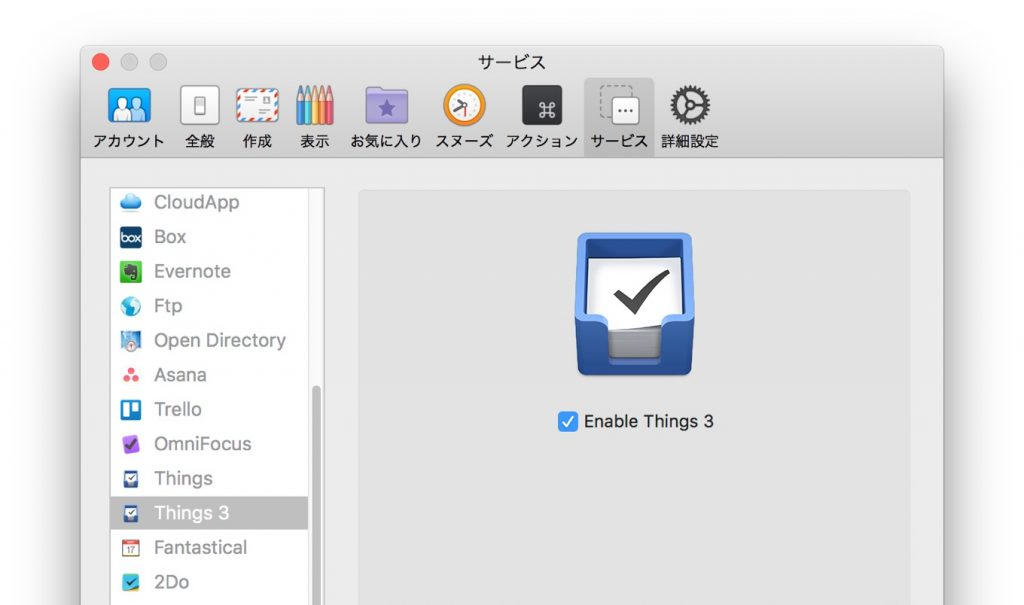 AirMail 3がThings 3 for Macを統合。