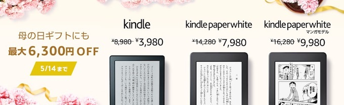 Kindle母の日セールのバナー