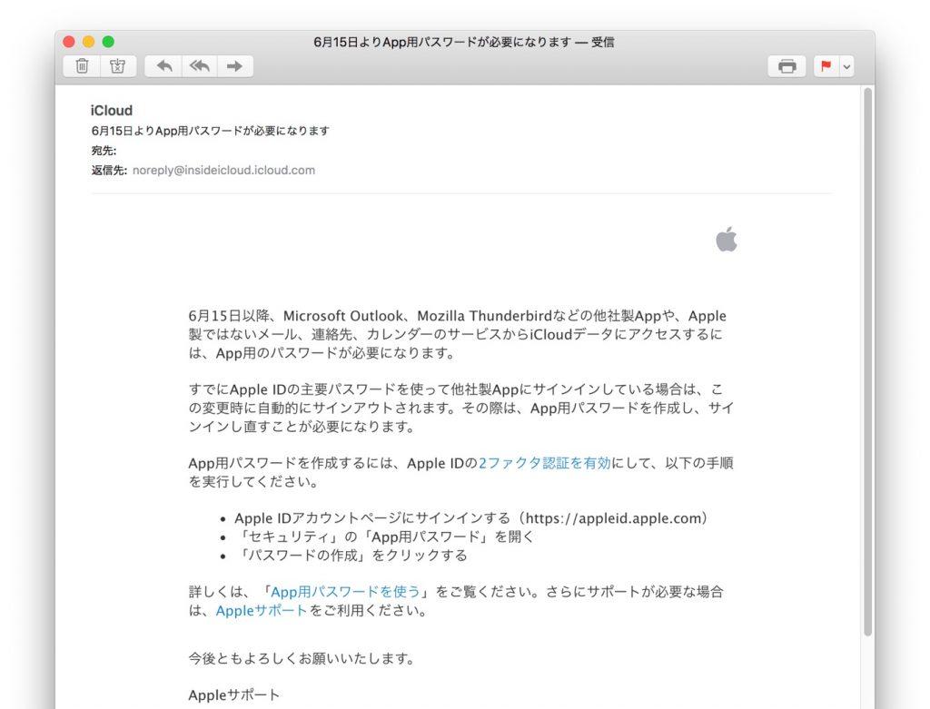 2017年06月15日以降、2ファクタ認証のApp用パスワードが必須になるというAppleからの通知。