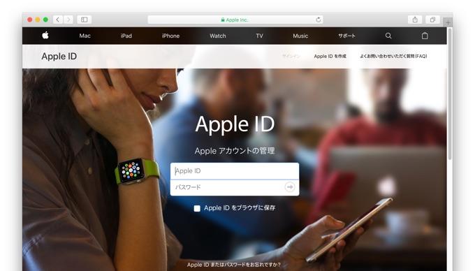 Apple IDの設定サイト。