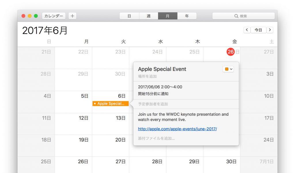 Appleが配布しているWWDC 2017基調講演のicsファイル。