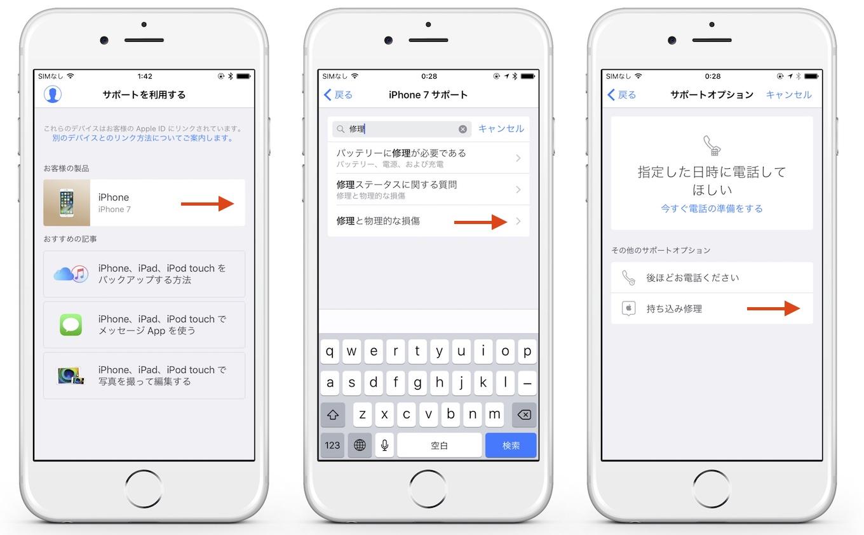 Appleサポートアプリを使い、正規サービスプロバイダに修理の依頼予約をする方法 1