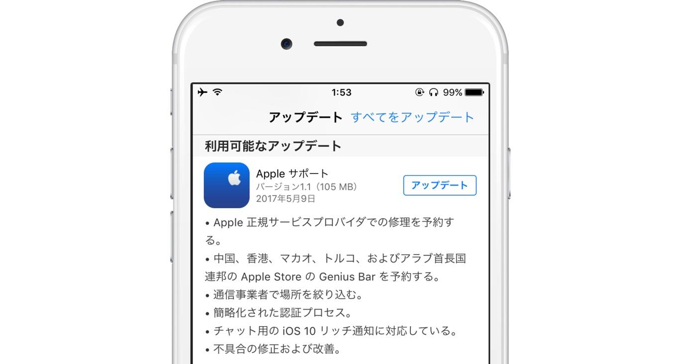 Appleサポートアプリ v1.1の新機能。
