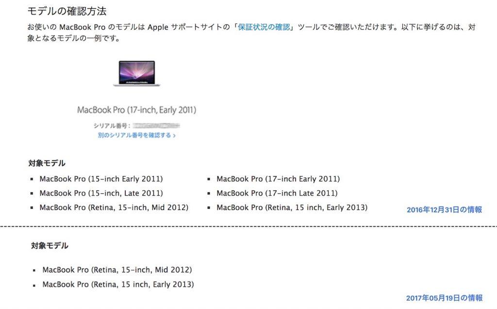AppleがアップデートしたMacBook Pro ビデオの問題に対するリペアエクステンションプログラムの対象製品。
