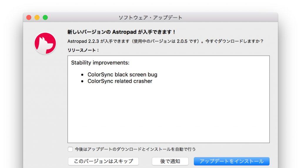 Astropad for Mac v2.2.3のリリースノート。