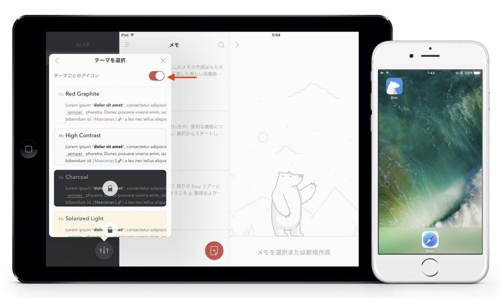デジタルノートブックアプリ「Bear for iOS」の「Alternate App Icon」機能