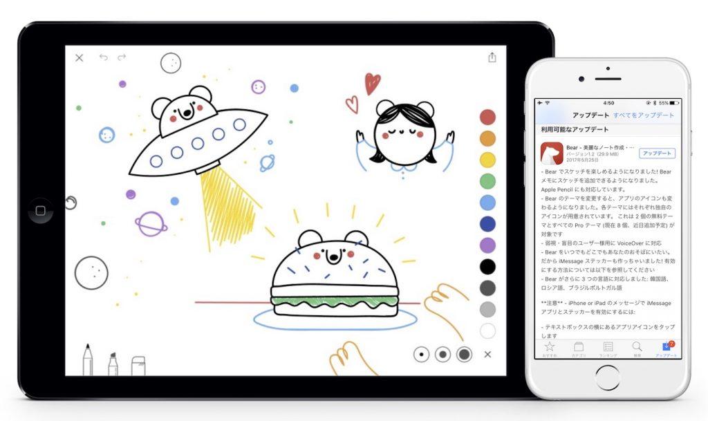 Bear for iOSのスケッチ機能。