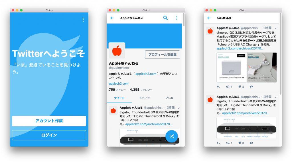 モバイル版TwitterをラップしたMac用Twitterクライアント「Chirp」