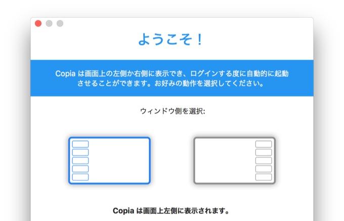 Copia for Macのウィンドウ設定。