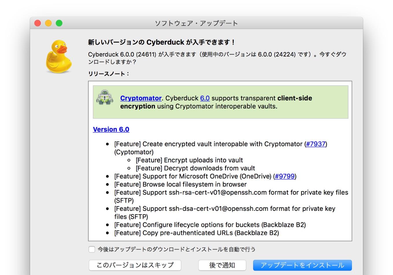 Mac用FTPクライアント「Cyberduck v6.0」のリリースノート。