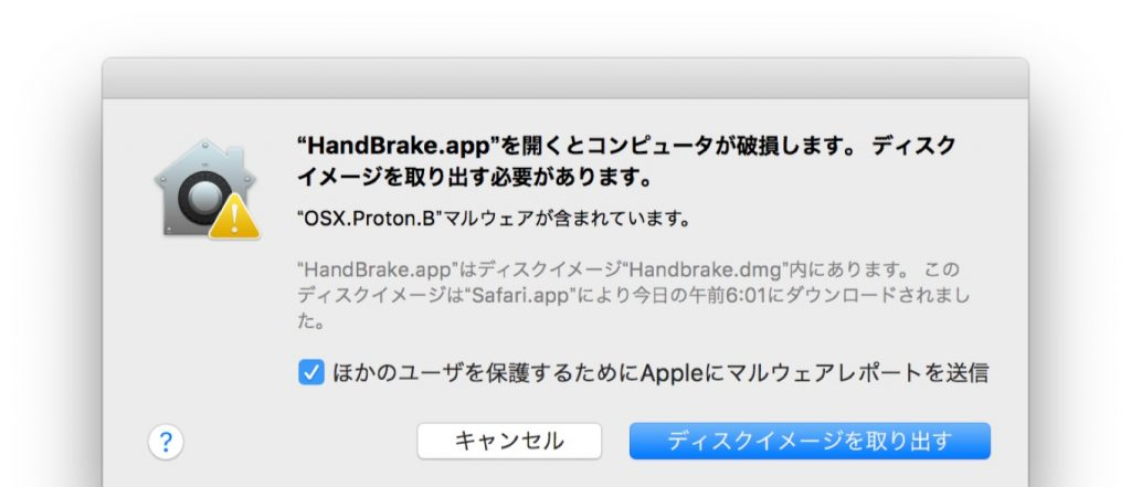 XProtectとGatekeeperでブロックされたOSX.Proton.B