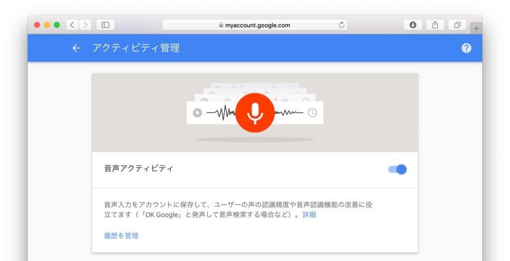 Googleの音声アクティビティ設定画面。