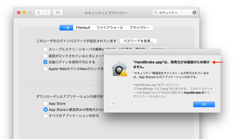 HandBrakeアプリが署名されていないという警告ダイアログ