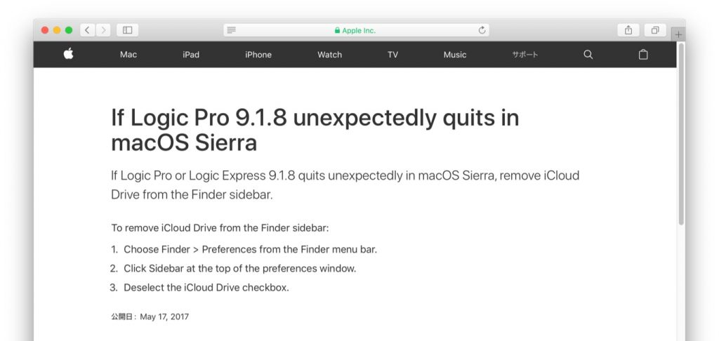 Logic ProおよびLogic Express 9.1.8がmacOS Sierraでクラッシュした時の対処法。