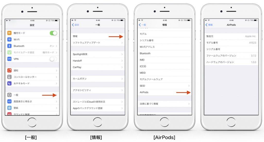 Appleのワイヤレスイヤホン「AirPods」のファームウェアの確認方法。