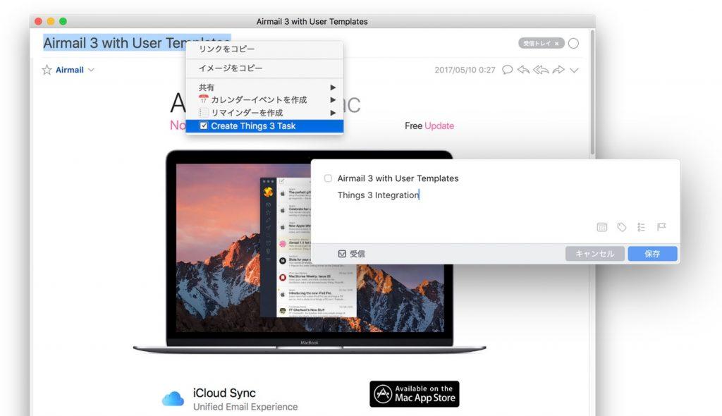 AirMail 3からThings 3のタスクを作成する方法。