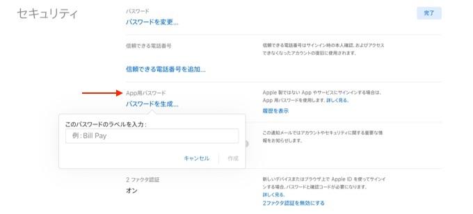 AppleのApp用パスワードの作成方法。