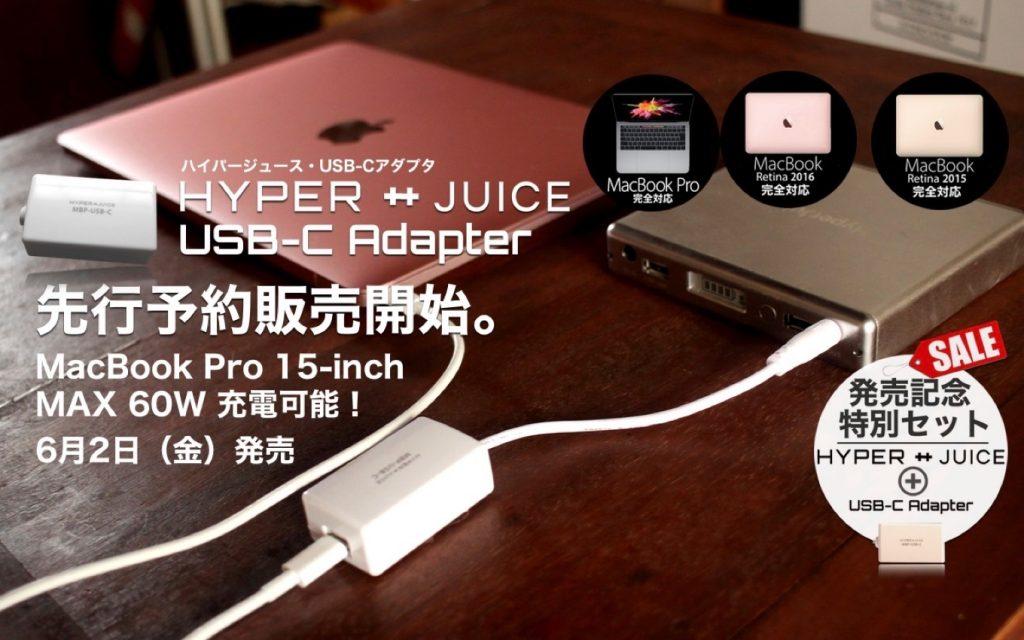 HyperJuiceからの60W給電をサポートした「HyperJuice USB-C アダプタ」の外見。
