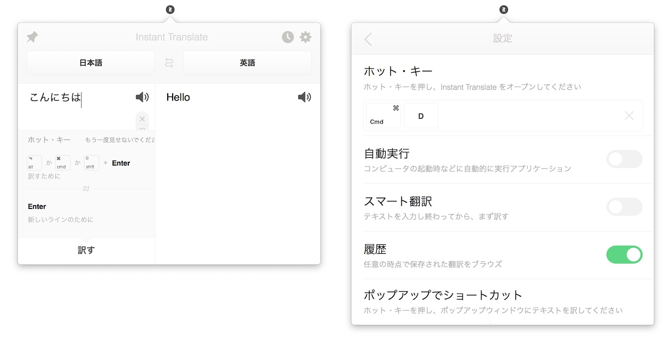 Instant Translate for Macの設定