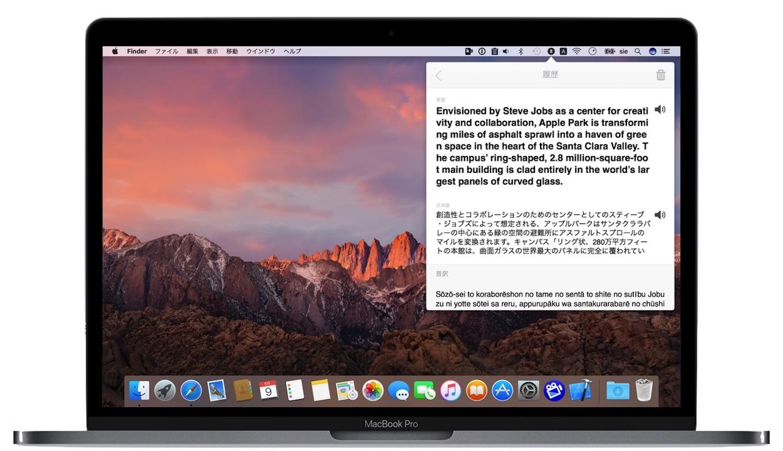 メニューバー常駐型翻訳ツール「Instant Translate」の使用例