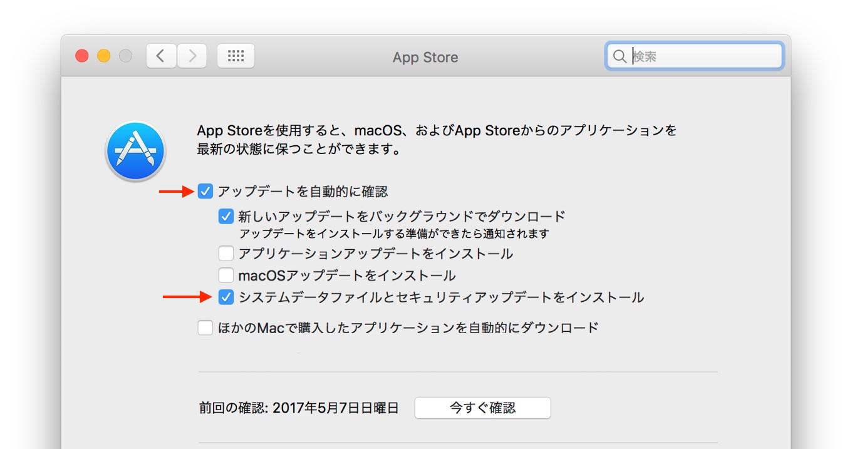 Macのシステム環境設定にある「システムデータファイルとセキュリティアップデートをインストール」設定