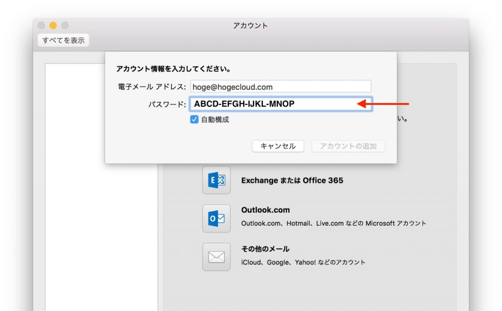 iCloudのApp用パスワードを利用してMicrosoft Outlookを利用するところ。