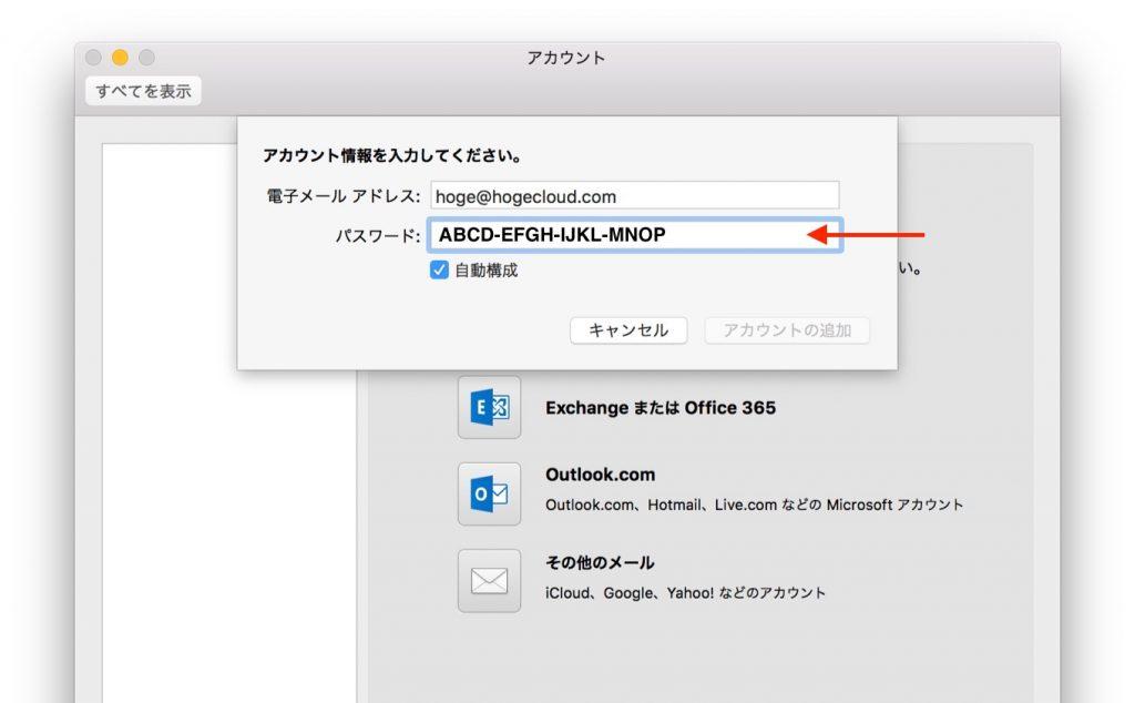 iCloudのApp用パスワードを利用してMicrosoft Outlookを利用するところ。