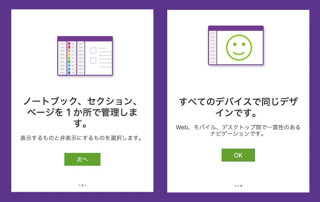Microsoft OneNote 2017の新デザイン機能。
