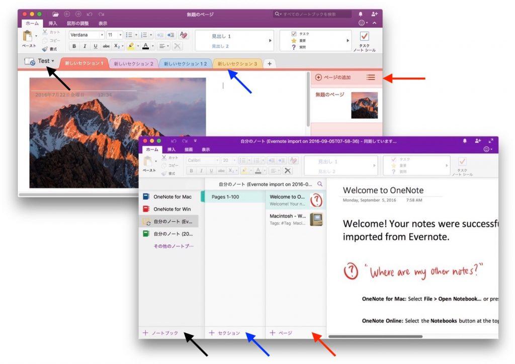 Microsoft OneNoteの新旧のデザイン。