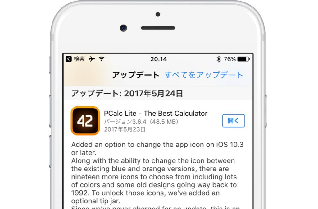 PCalc for iOSのVersion 3.6.4リリースノート