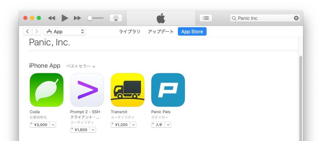 Panic, Inc.のiPhone向けアプリ。