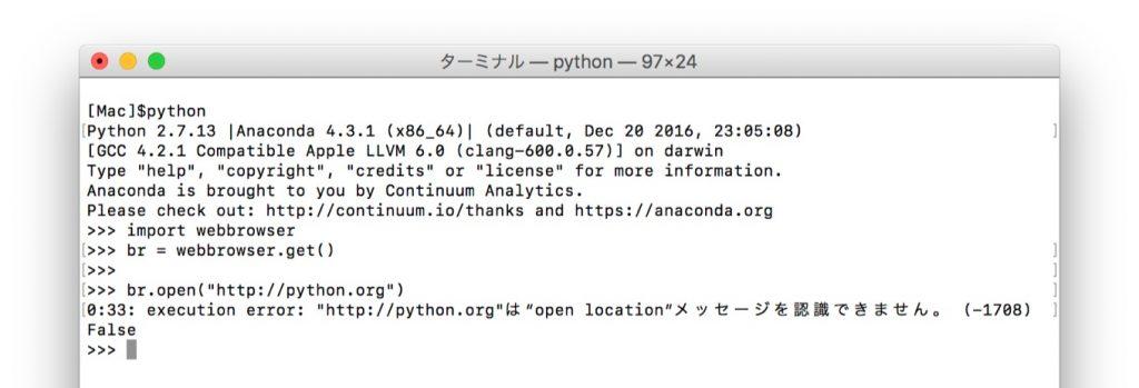 macOS Sierra 10.12.5のPython webbrowserの不具合 チェック。