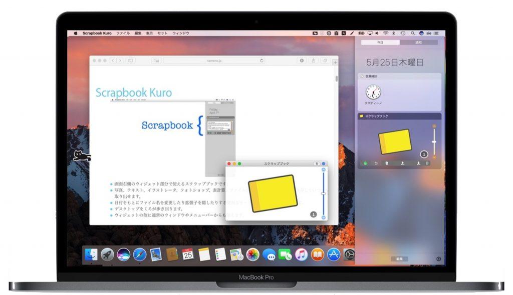 macOSの通知センターに写真やテキストを保存しておくことの出来るウィジェット「Scrapbook Kuro」の機能。